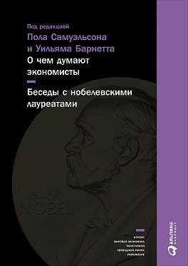 Купить О чем думают экономисты: Беседы с нобелевскими лауреатами, Альпина Паблишер