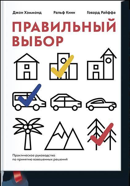 Правильный выбор. Практическое руководство по принятию взвешенных решений, Манн, Иванов и Фербер  - купить со скидкой