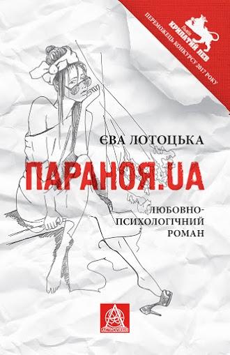 Купить Любовный роман, Параноя.UA: Любовно-психологічний роман, Астролябия