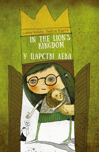 Купить У ЦАРСТВІ ЛЕВА/ IN THE LION`S KINGDOM, Чорні вівці