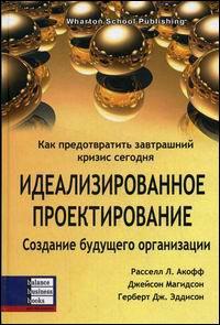 Купить Идеализированное проектирование, Balance Business Books