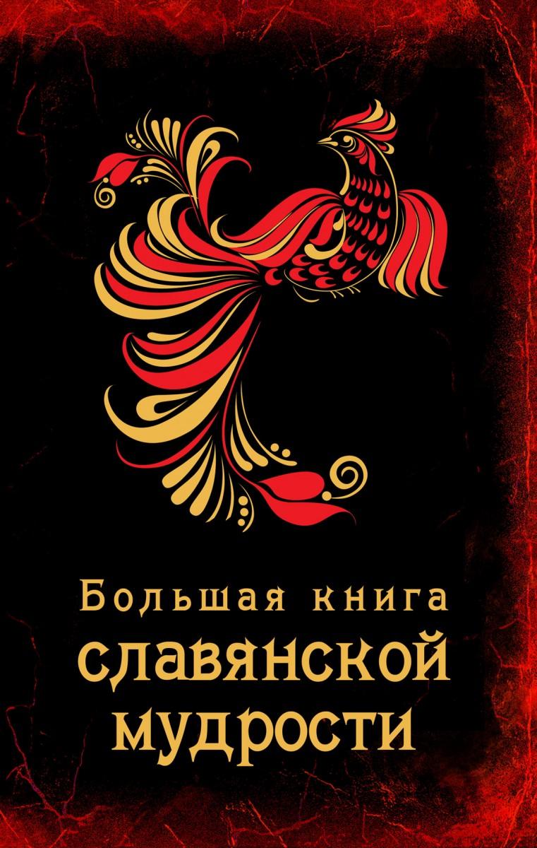 Купить Большая книга славянской мудрости, Эксмо