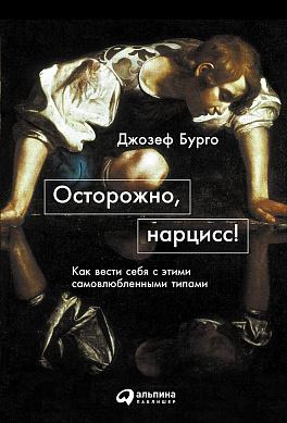 Купить Книги по психологии, Осторожно, нарцисс! Как вести себя с этими самовлюбленными типами, Альпина Паблишер