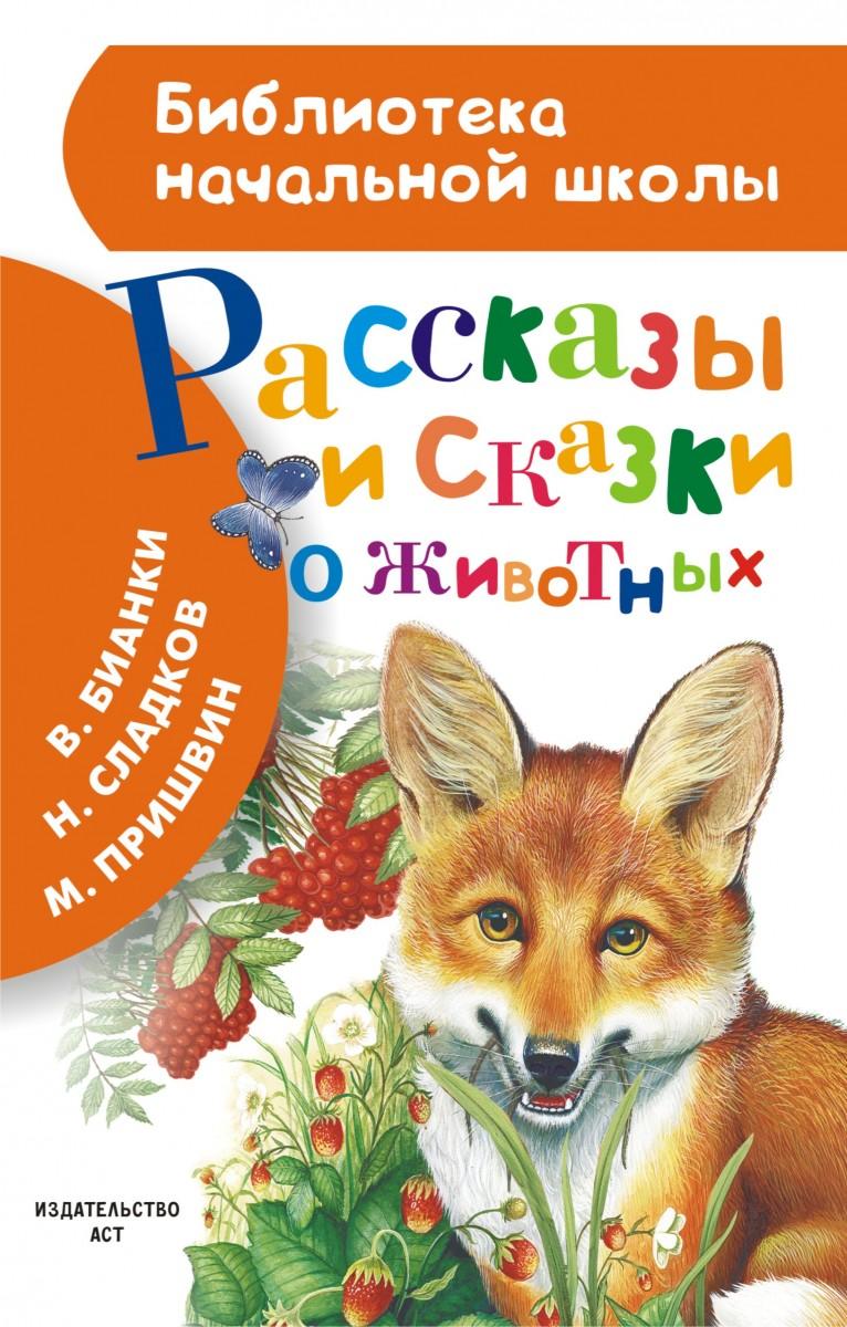 Книги с рассказами о животных с авторами список чём преимущества