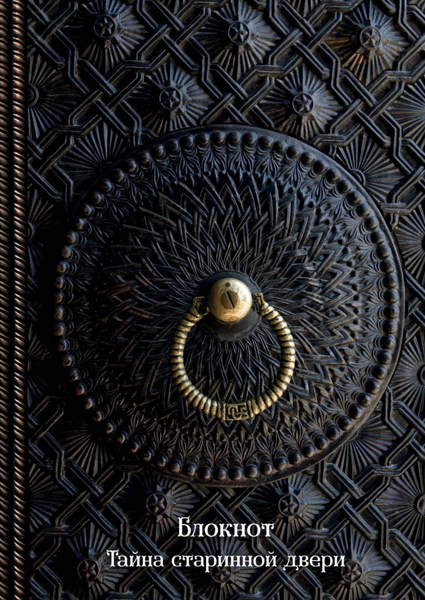 Купить Тайна старинной двери. Блокнот (оф. 1), Эксмо
