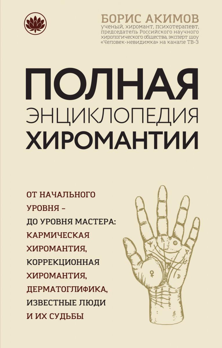 Купить Полная энциклопедия хиромантии, Эксмо