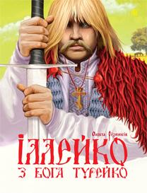 Навчальна книга Богдан / Іллейко, з Бога Турейко: Епічна поема