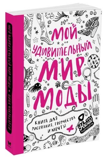 Купить Увлекательный досуг для детей, Мой удивительный мир моды. Книга для рисования, Махаон
