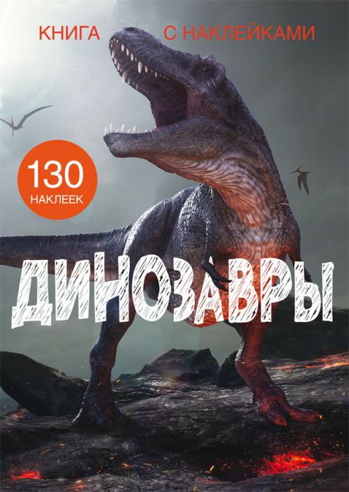 Купить Увлекательный досуг для детей, Книга с наклейками. Динозавры, Crystal Book