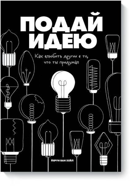 Купить Бизнес-книги, Подай идею. Как влюбить других в то, что ты придумал, Манн, Иванов и Фербер