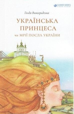 Саммит-книга / Українська принцеса чи мрії посла України