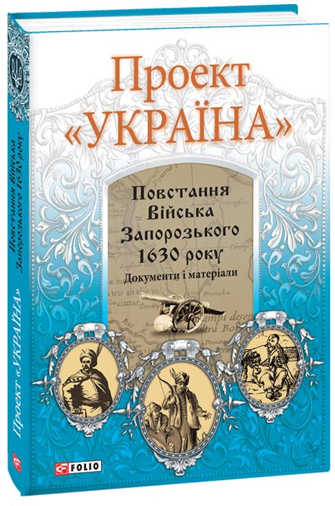 Купить История, политика, Повстання Війська Запорізького 1630 року.Документи та матеріали, Фолио