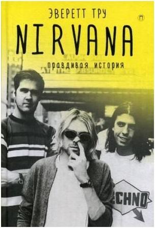 Музыка, театр, кино, фотография, Nirvana = Нирвана: правдивая история, Рипол Классик  - купить со скидкой