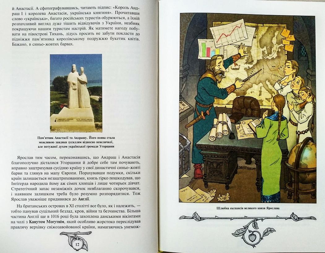 ... Історія України від діда Свирида. Книга друга читать полностью ... f896400b7472d