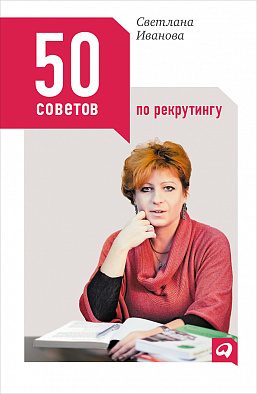Бизнес-книги, 50 советов по рекрутингу, Альпина Паблишер  - купить со скидкой