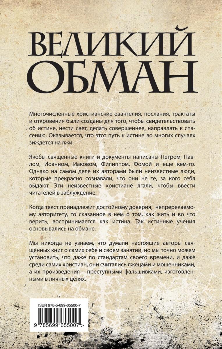 БАРТ ЭРМАН ВЕЛИКИЙ ОБМАН СКАЧАТЬ БЕСПЛАТНО