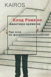 История, политика, Авантюра времени. Романо К., Рипол Классик  - купить со скидкой