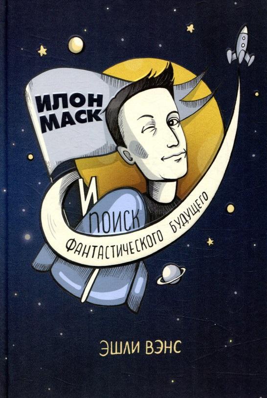 Биография, Мемуары, Илон Маск и поиск фантастического будущего, Олимп-Бизнес  - купить со скидкой
