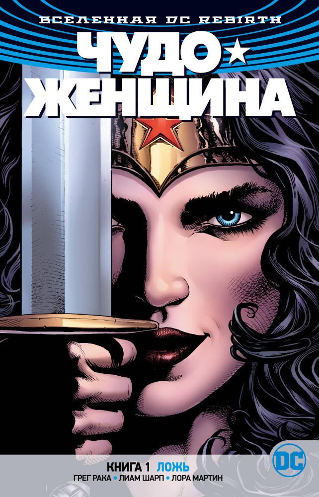 Купить Вселенная DC. Rebirth. Чудо-Женщина. Книга 1. Ложь, Махаон