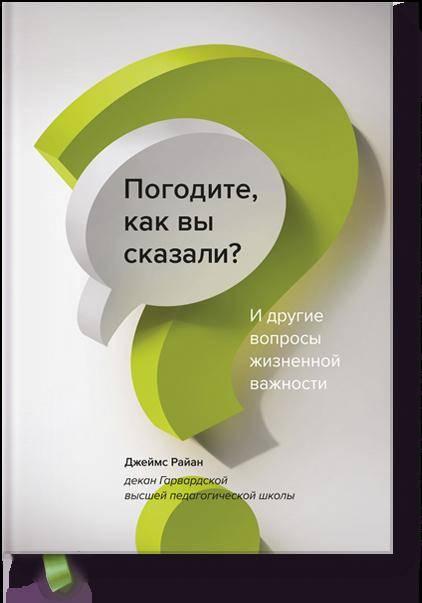Погодите, как вы сказали? И другие вопросы жизненной важности, Манн, Иванов и Фербер  - купить со скидкой