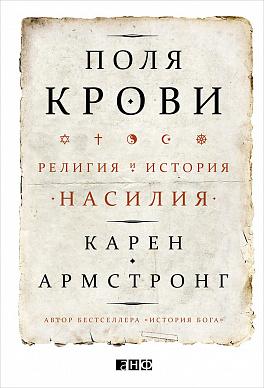 Купить Поля крови: Религия и история насилия, Альпина Паблишер