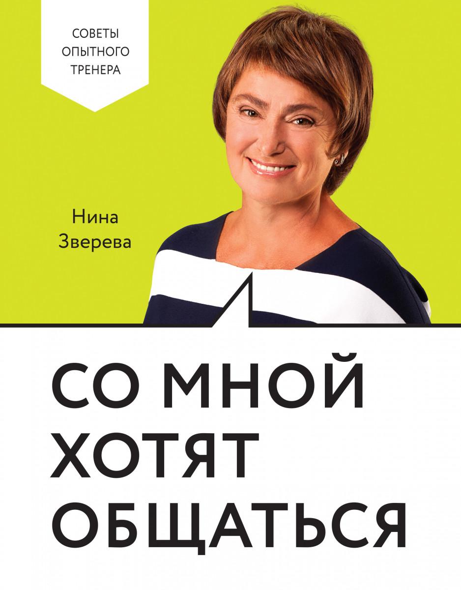 Купить Книги по психологии, Со мной хотят общаться, Манн, Иванов и Фербер