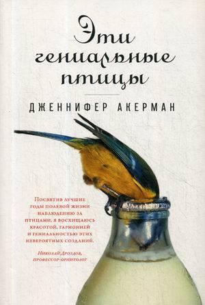 Естественные науки, Эти гениальные птицы (обложка), Альпина Паблишер  - купить со скидкой