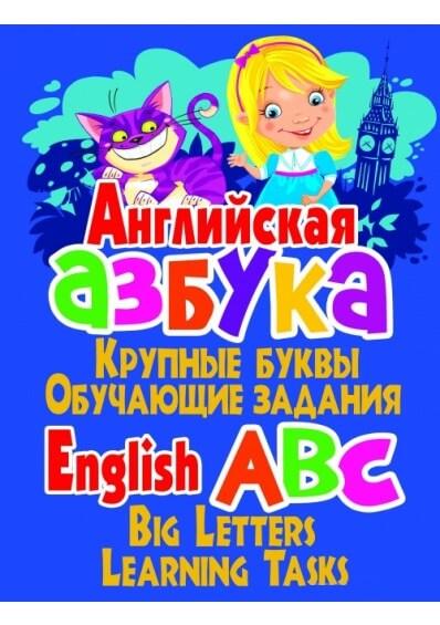 Иностранные языки для детей, Английская азбука. Крупные буквы. Обучающие задания, Crystal Book  - купить со скидкой