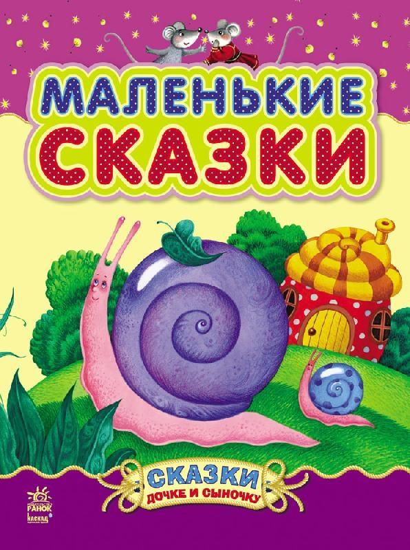 Купить Сказки, Казочки доні та синочку: Маленькие сказки (р), Ранок
