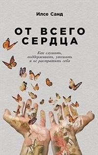 Купить Книги по общей психологии, От всего сердца: Как слушать, поддерживать, утешать и не растратить себя, Альпина Паблишер