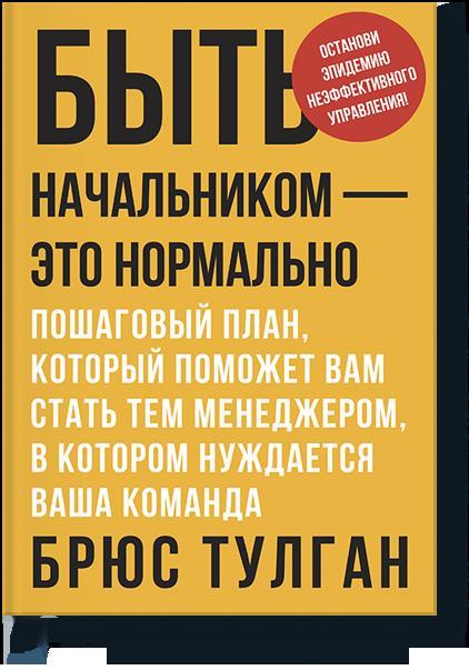 Купить Бизнес-книги, Быть начальником – это нормально, Манн, Иванов и Фербер