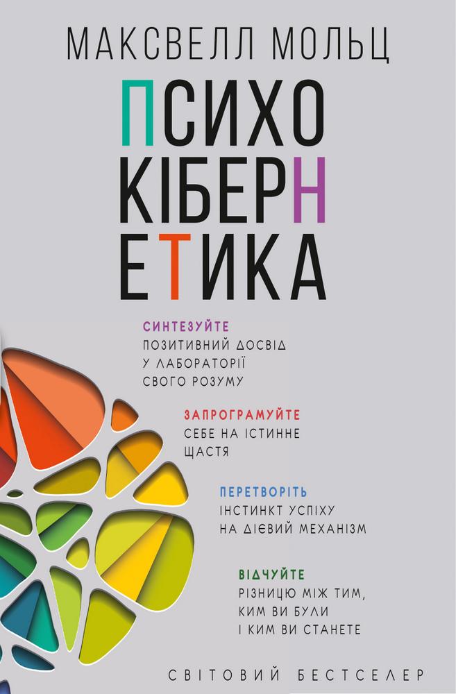 Купить Книги по общей психологии и психоанализу, Психокібернетика, BookChef