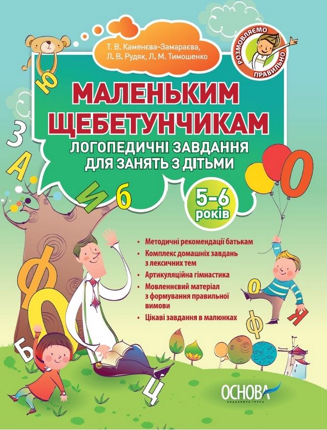 Купить Маленьким щебетунчикам. Логопедичні завдання для занять батьків з дітьми (5-6 років), 4Mamas