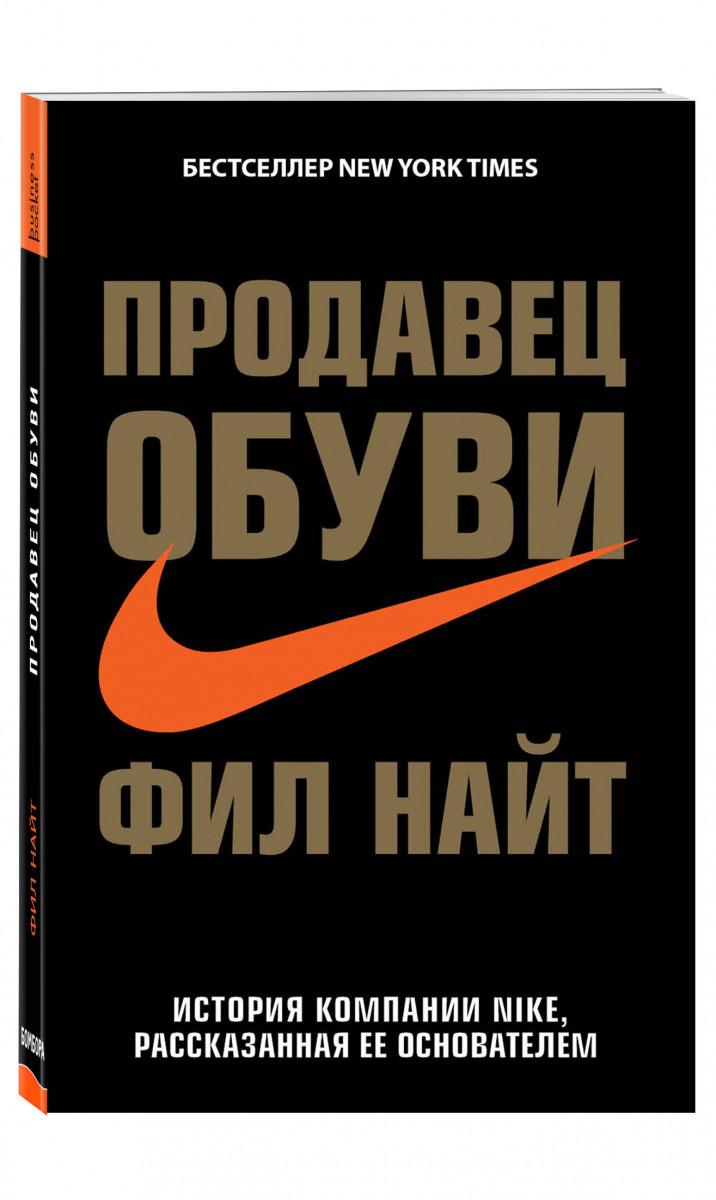 c09151cf Продавец обуви. История компании Nike, рассказанная ее основателем книга  купить ...