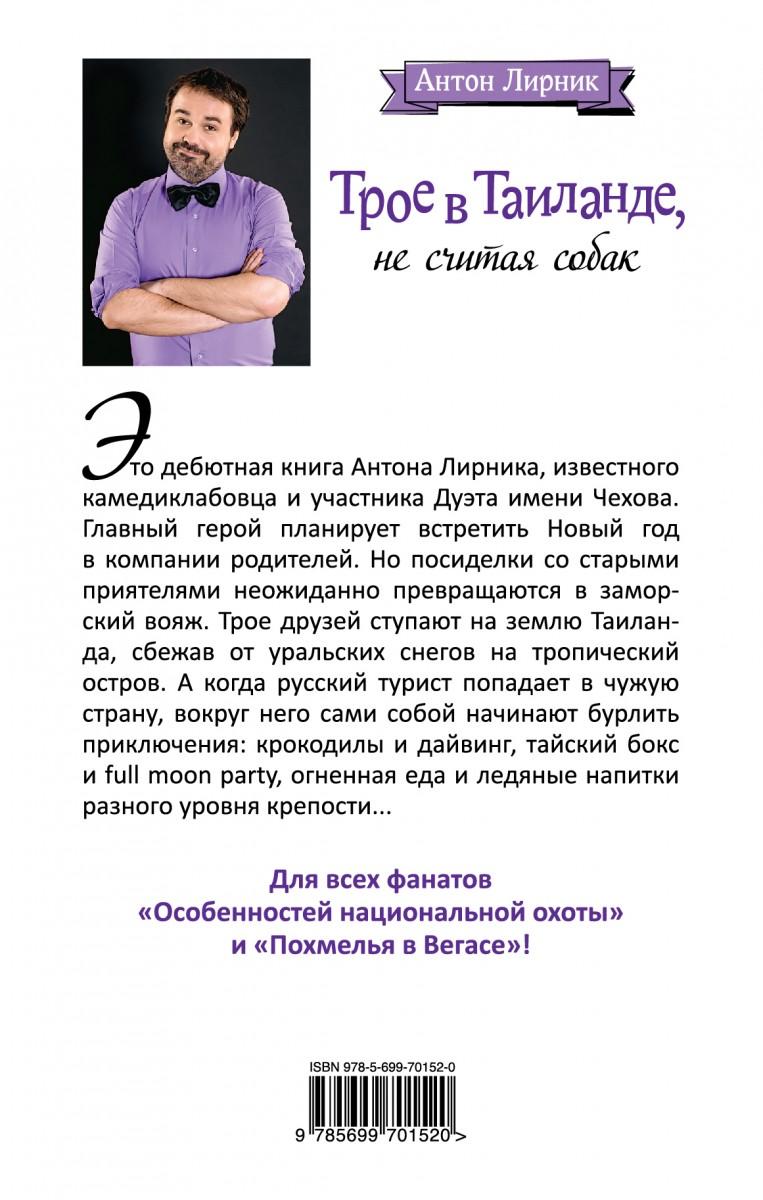 АНТОН ЛИРНИК ТРОЕ В ТАИЛАНДЕ СКАЧАТЬ БЕСПЛАТНО