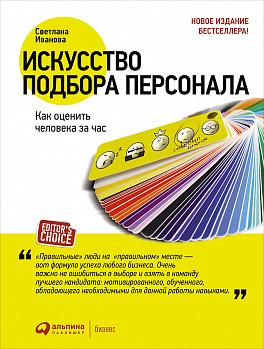 Купить Книги по управлению персоналом, Искусство подбора персонала: Как оценить человека за час (обложка), Альпина Паблишер
