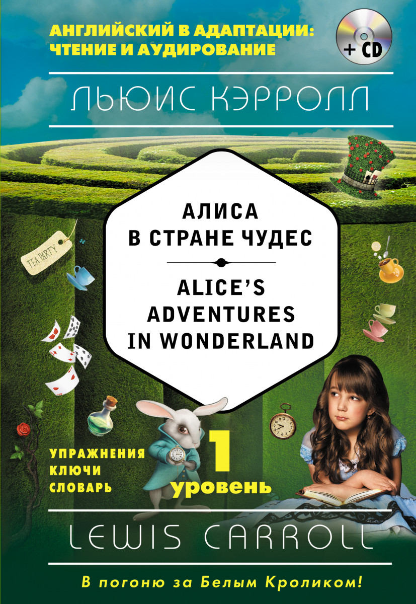 Купить Книги на иностранных языках, Алиса в Стране чудес = Alice's Adventures in Wonderland (+CD). 1-й уровень, Эксмо