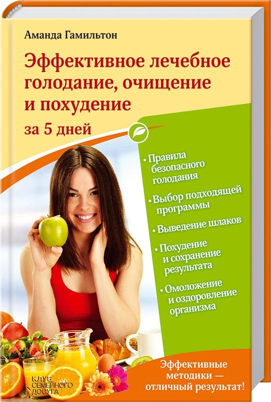 Лечебное Голодание Дома Для Похудения. Голодание (лечебное) для похудения