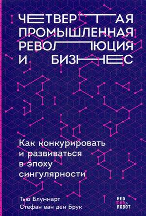 Купить Бизнес-книги, Четвертая промышленная революция и бизнес: Как конкурировать и развиваться в эпоху сингулярности (обложка), Альпина Паблишер