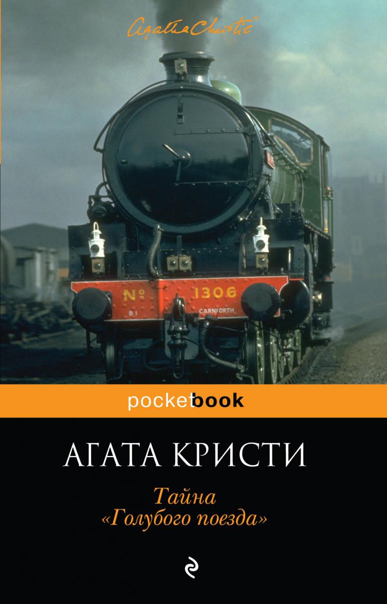 Купить Тайна «Голубого поезда», Эксмо