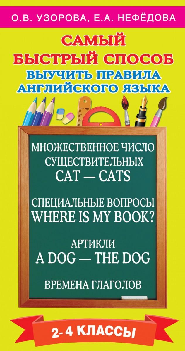 Купить Самый быстрый способ выучить правила английского языка. 2-4 классы, АСТ
