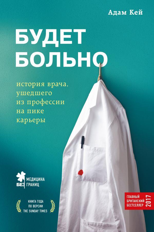 Купить Здоровье, Будет больно: история врача, ушедшего из профессии на пике карьеры, Форс