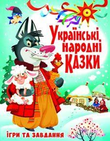 Сказки, Українські народні казки. Ігри та завдання, Crystal Book  - купить со скидкой