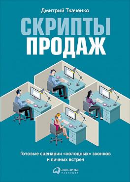 Бизнес-книги, Скрипты продаж: Готовые сценарии холодных звонков и личных встреч, Альпина Паблишер  - купить со скидкой