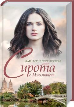 Купить Любовный роман, Сирота с Манхэттена, КСД