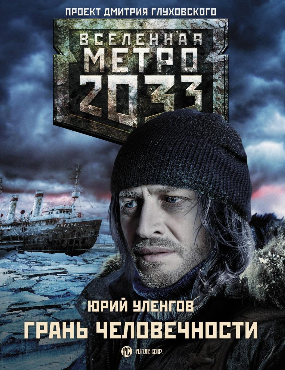 Купить Метро 2033: Грань человечности, АСТ