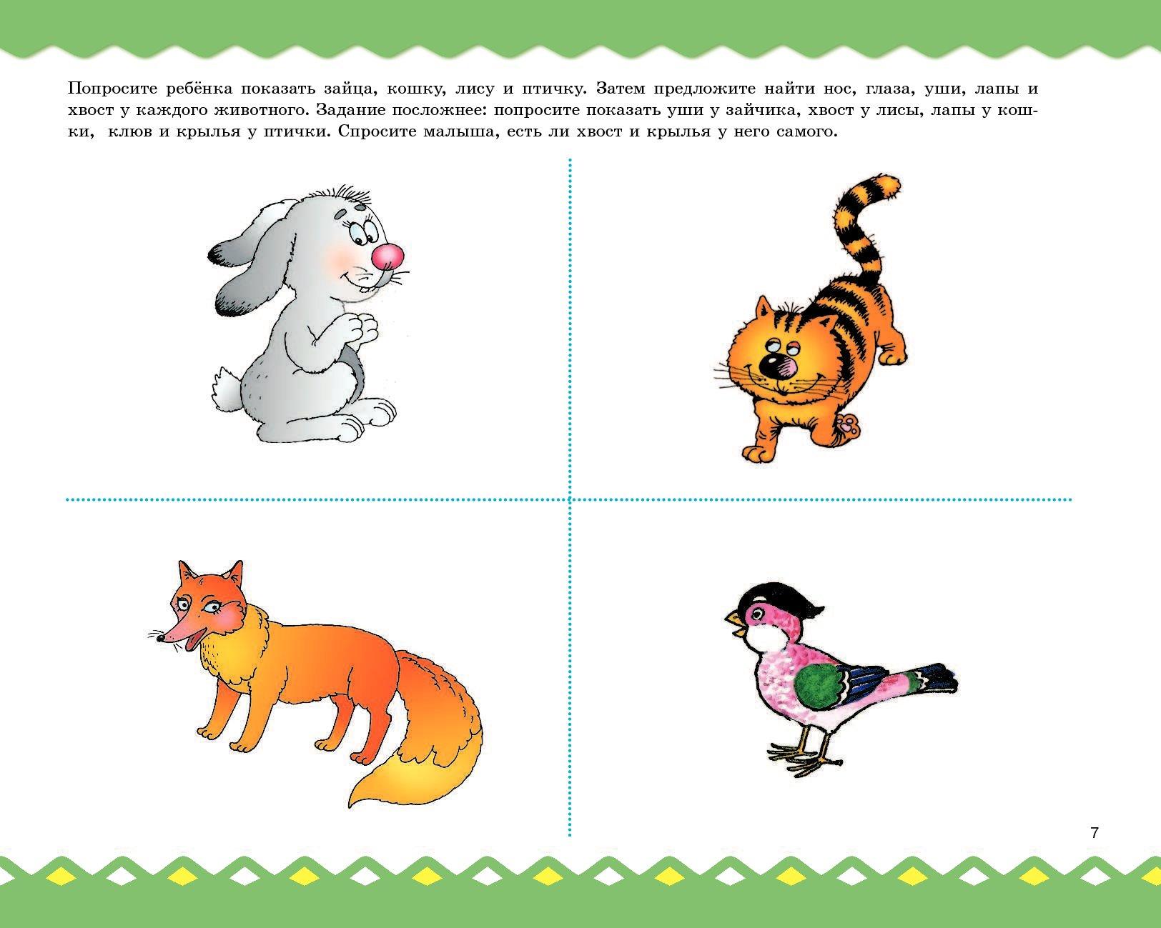 Развивающие картинки для развития речи