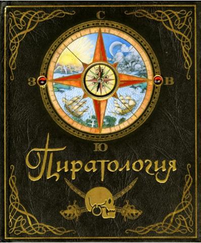 Купить Проза, Пиратология., Махаон Издательство