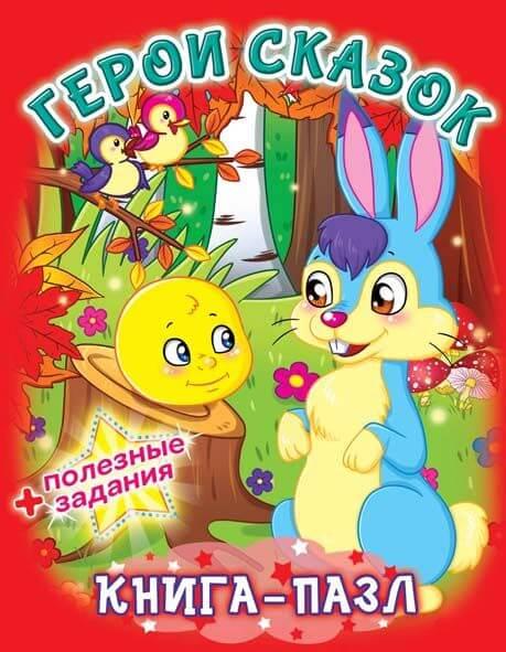 Купить Увлекательный досуг для детей, Книга-пазл. Герои сказок, Crystal Book