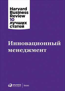 Купить Бизнес-книги, Инновационный менеджмент, Альпина Паблишер